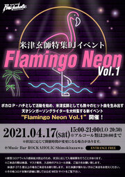 "米津玄師特集DJイベント ""Flamingo Neon Vol.1"""