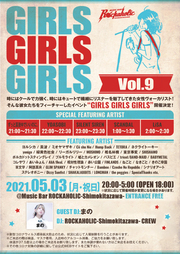 GIRLS GIRLS GIRLS Vol.9