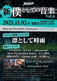新・僕としての音楽 Vol.6