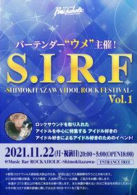 """バーテンダー""""ウメ""""主催アイドル特集DJイベント """"S.I.R.F-SHIMOKITAZAWA IDOL ROCK FESTIVAL- Vol.1"""""""