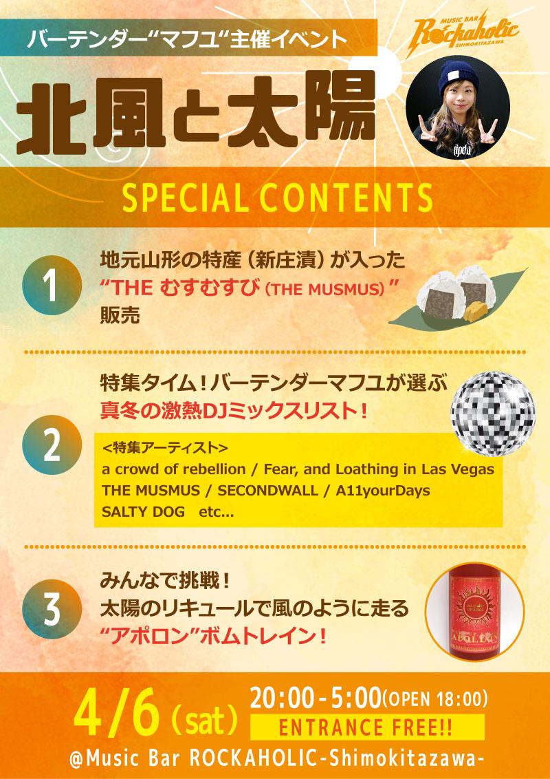 kitakazetotaiyo_contents.jpg