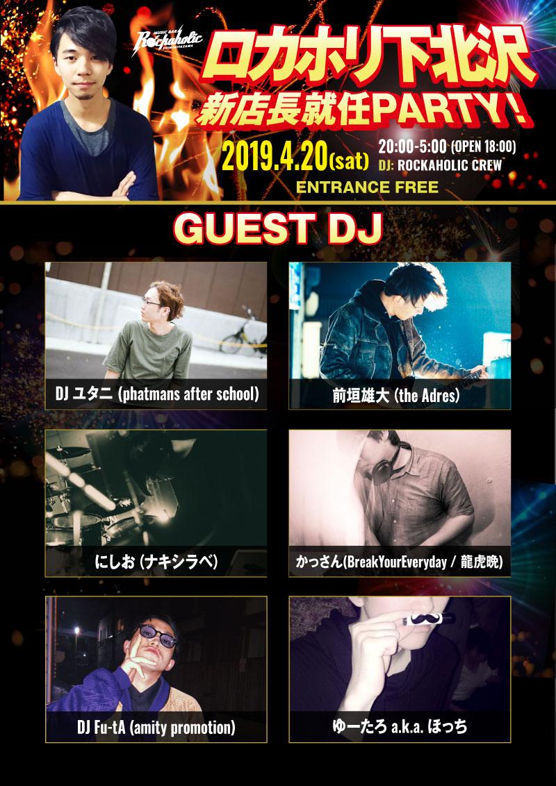 ren_1_0416_guest.jpg