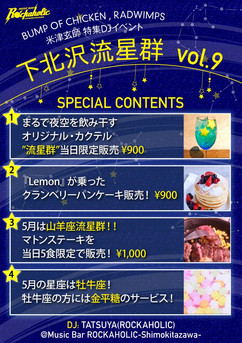 shimokita_ryuseigun9_contents.jpg
