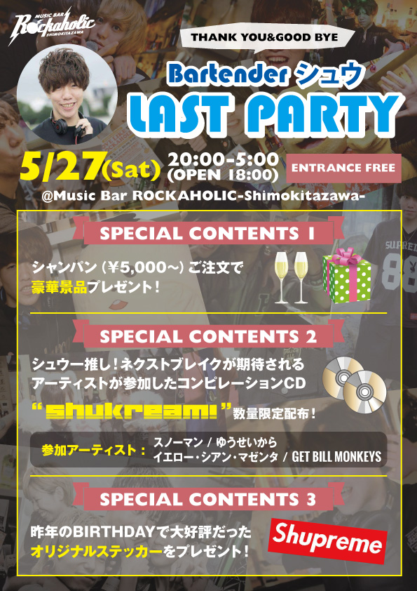 shu_last_contents_new.jpg