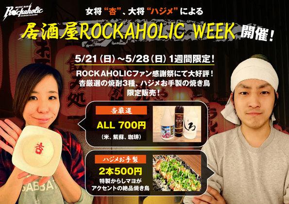 izakaya_rockaholic.jpg