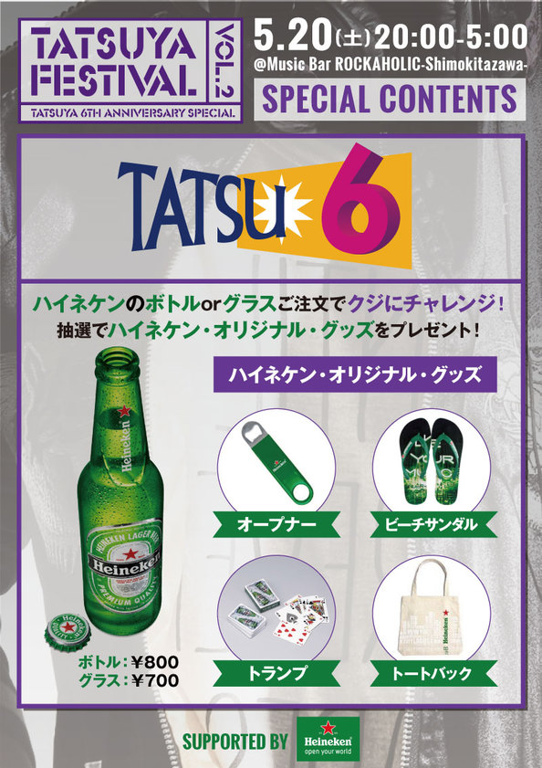 tatsuya_fes_vol2_contents.jpg