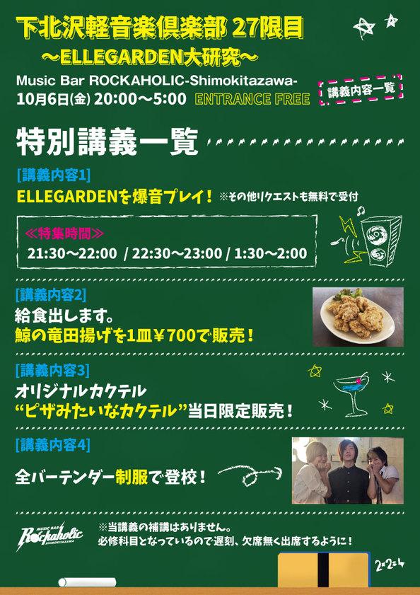 keion_club27_contents.jpg