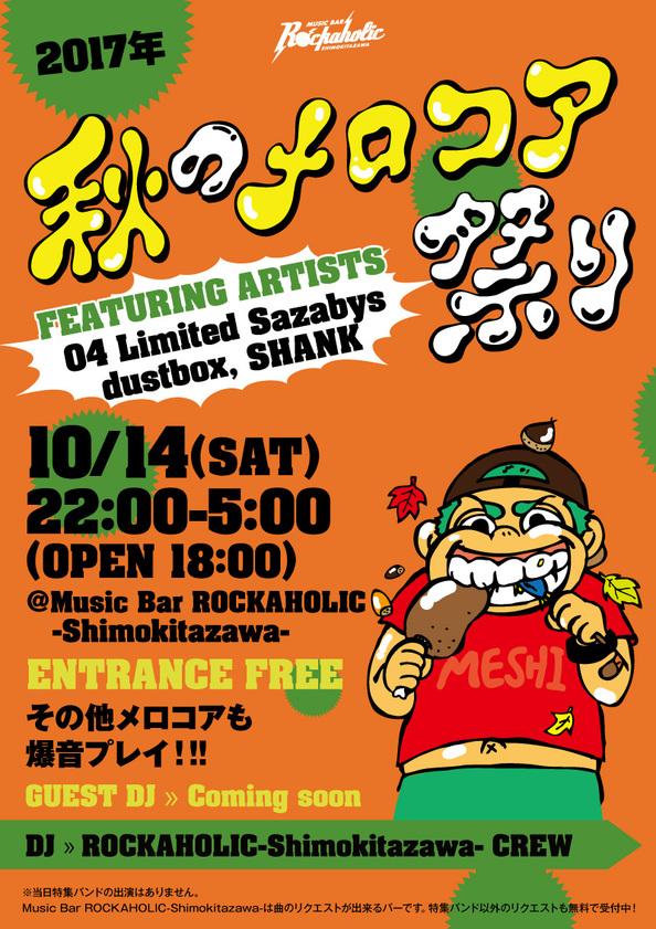 merokoa_aki17_2.jpg