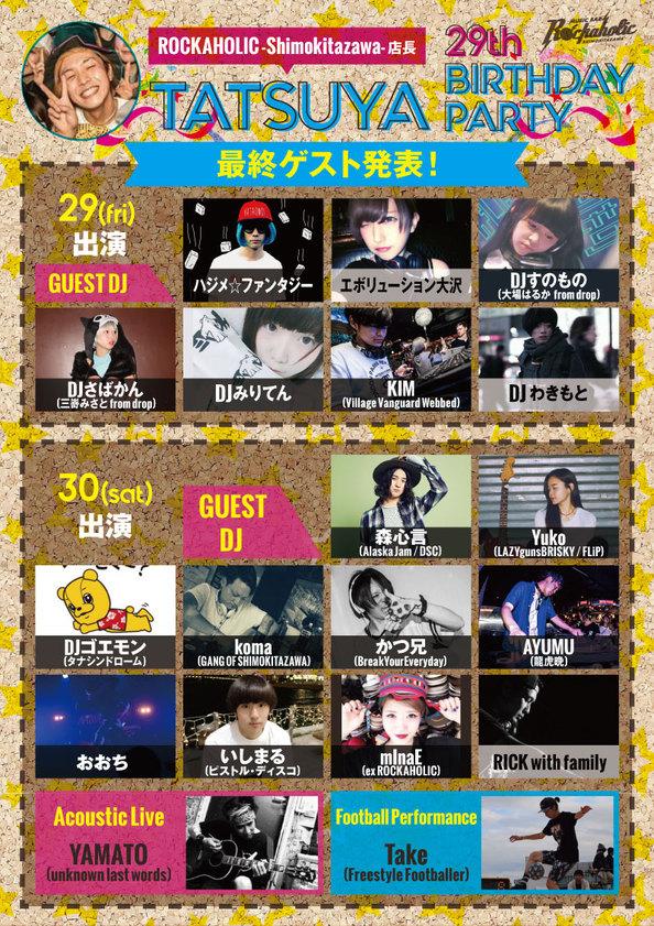 tatsuya_bd_2017_guest4.jpg