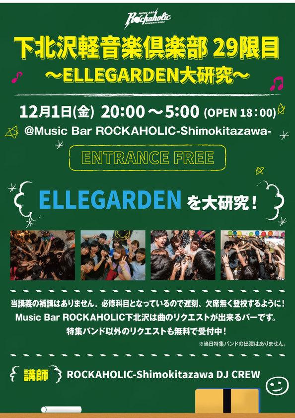 keion_club29.jpg