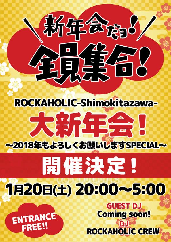 shinnenkai_flyer_2018.jpg
