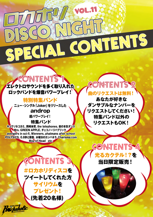 disco_night11_contents.jpg