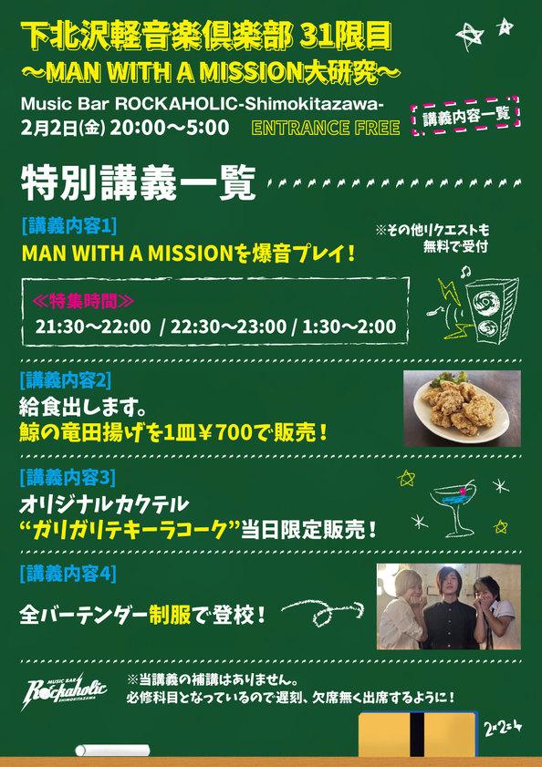 keion_club31_contents.jpg
