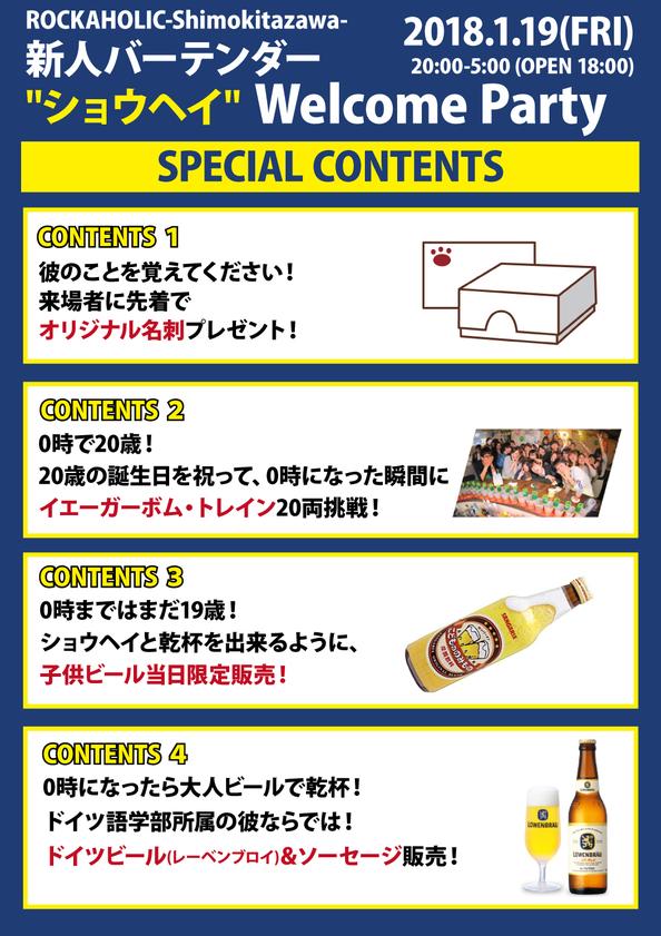shohei_con.jpg