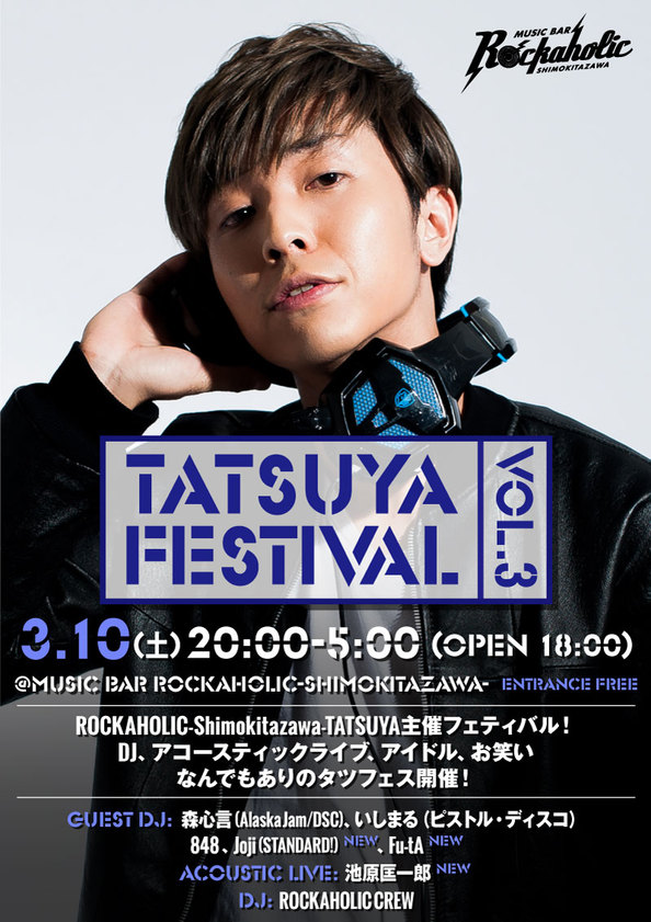 tatsuyafes_vol3_0213.jpeg