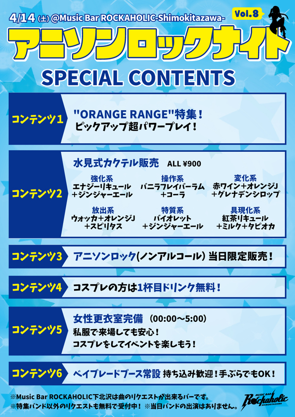 anison_vol8_contents.jpg