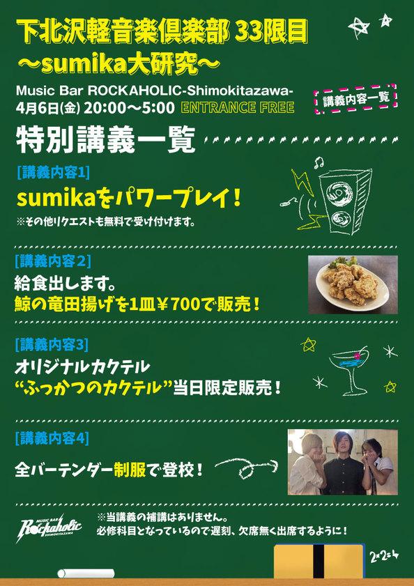 keion_club33_contents.jpg