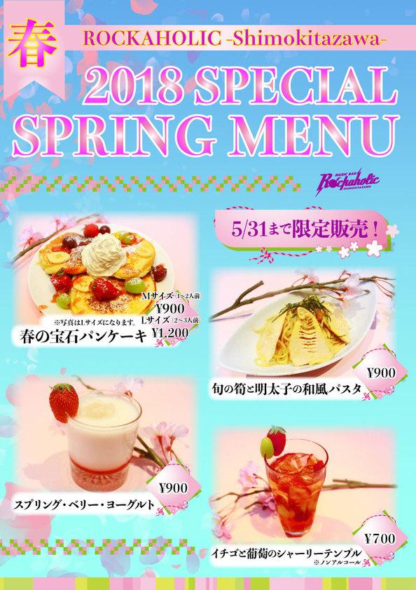 shimokita2018spring_menu.jpg