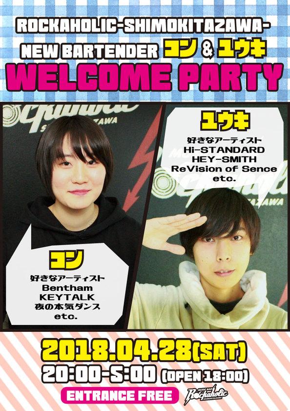 welcomeparty_0428.jpeg