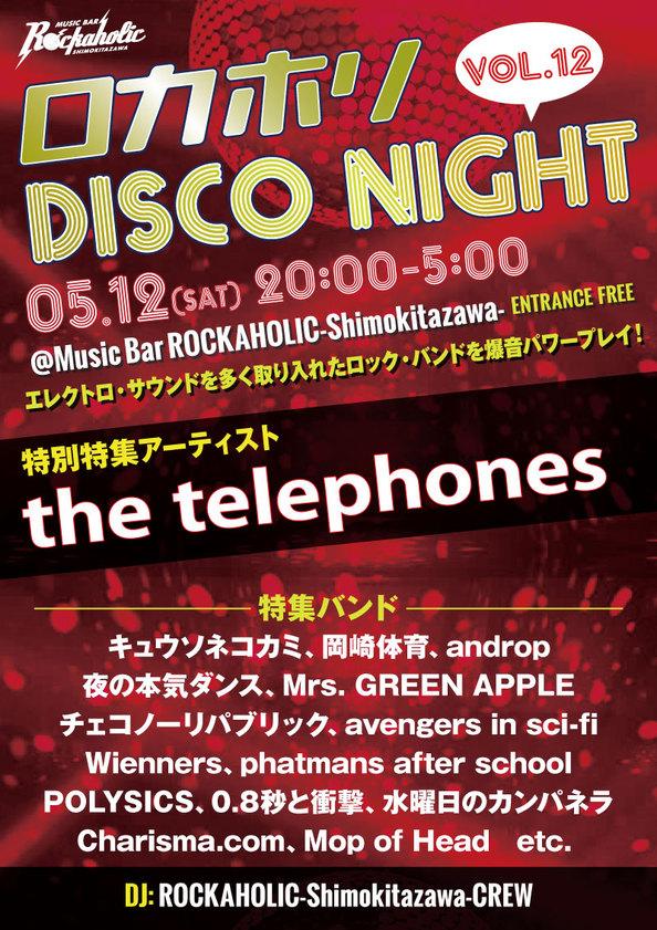 disco_night12.jpg