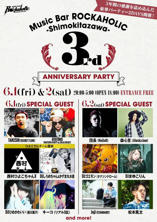 3rd_anniversary_2nd_guest_new.jpg