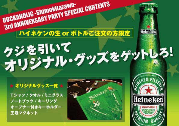 heineken_pop.jpg