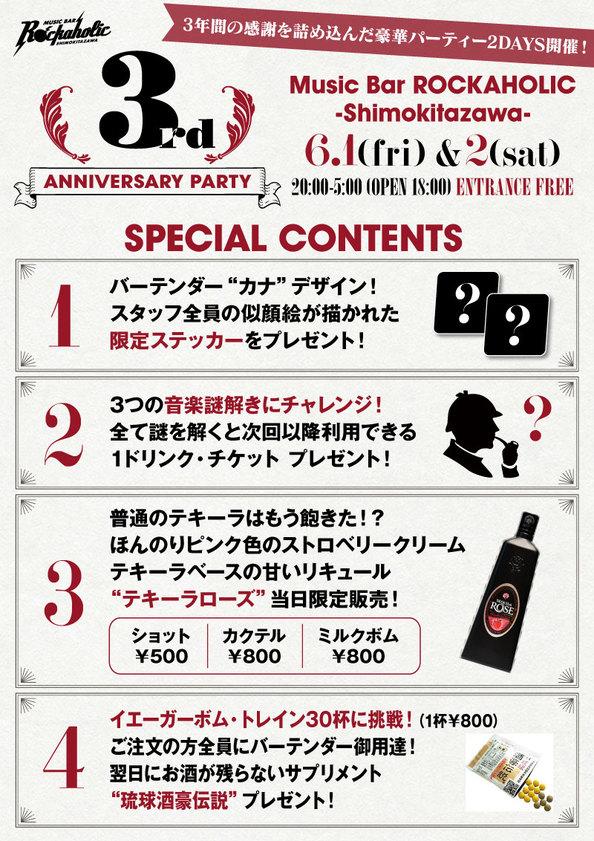 shimokita_3rd_contents.jpg