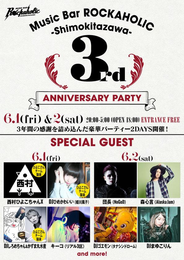shimokita_3rd_guest.jpg