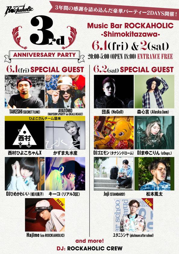 shimokita_3rd_guest3.jpeg
