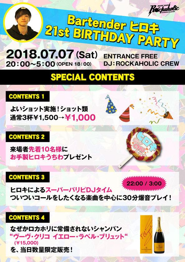 ヒロキ_21stBD_contents_0629 (1).jpg