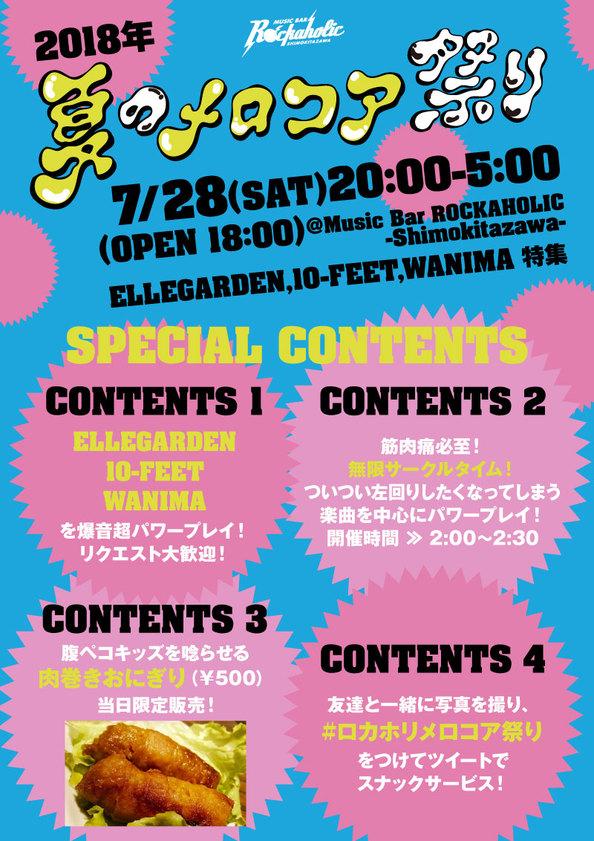 merokoa_natsu2018_contents0621 (1).jpg