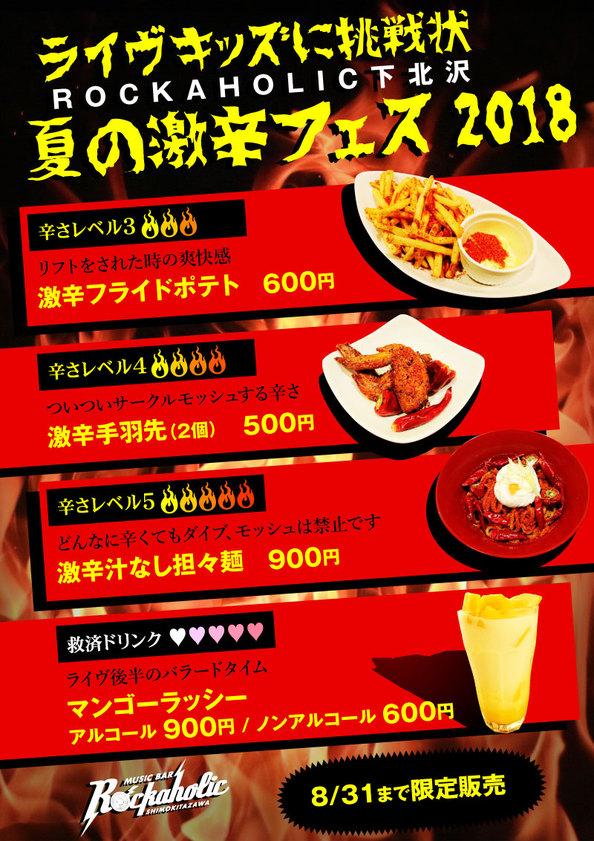 shimokita2018summer_menu.jpg