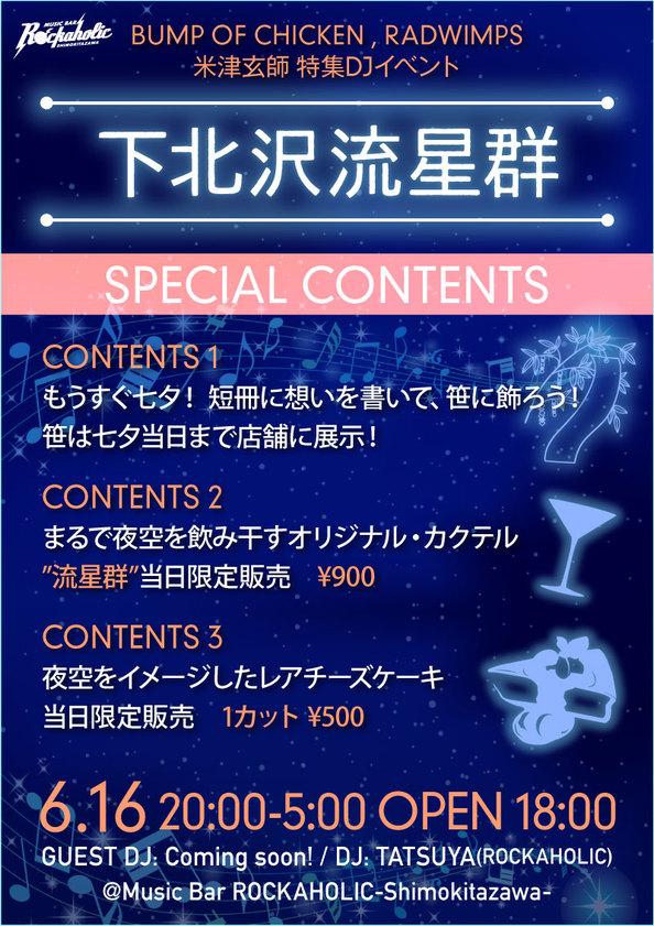 shimokita_ryuseigun4_contents.jpeg