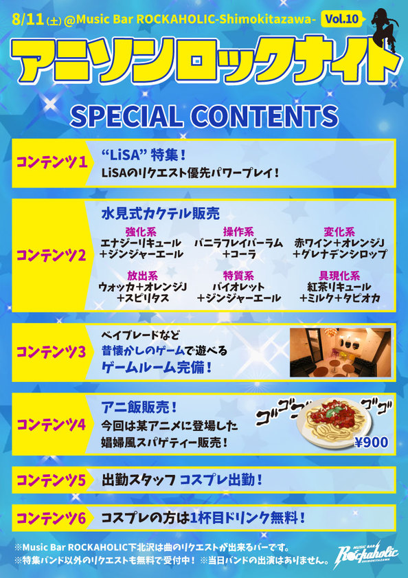 anison_vol10_contents.jpg