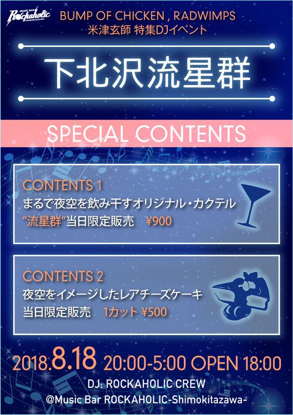 shimokita_ryuseigun5_contents.jpg