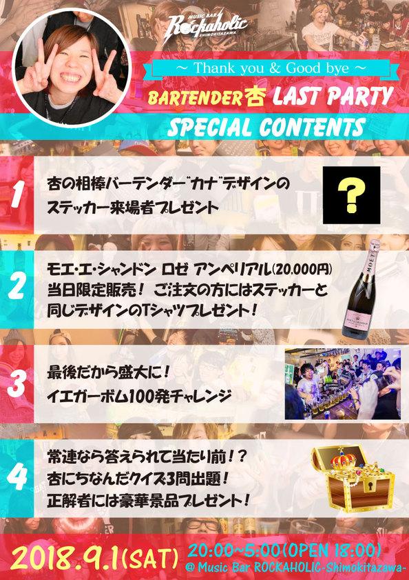 杏_lastparty_contents.jpg