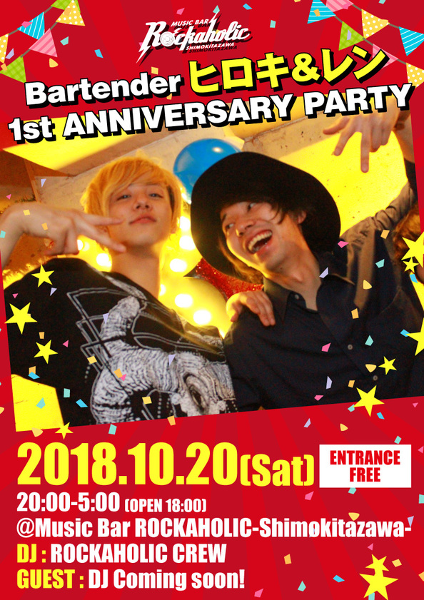 ヒロキ&レン_1st_annivparty.jpg