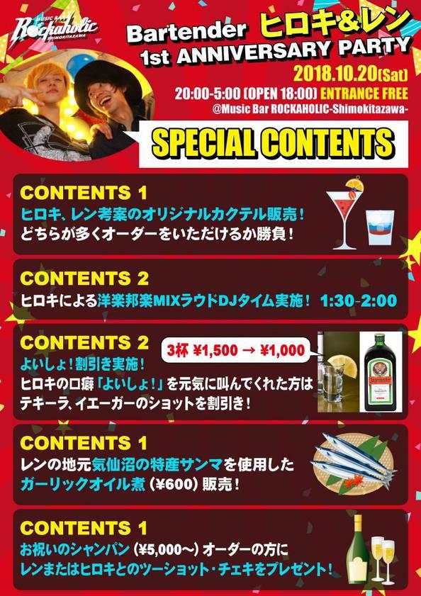 hiroki_ren_1st_anniversary_contens.jpg