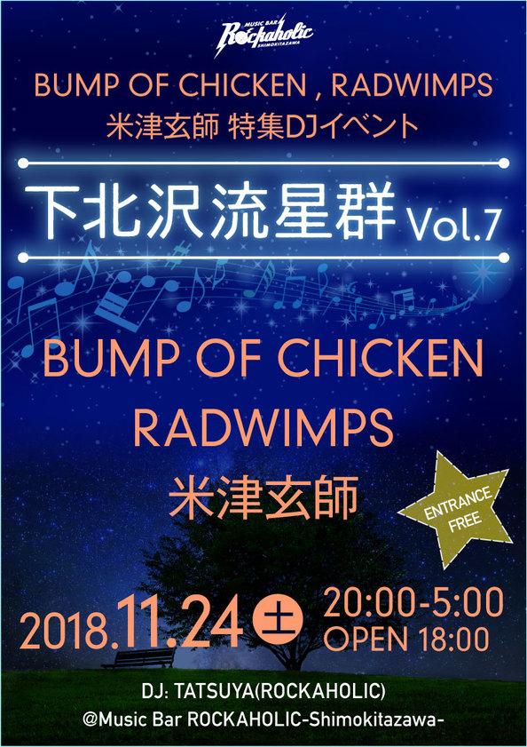 shimokita_ryuseigun7.jpg
