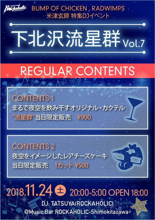 shimokita_ryuseigun7_contents (1).jpg