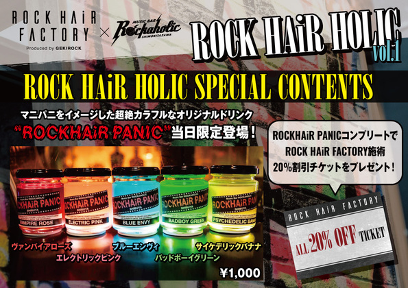 1123_rockhair-panic_pop (1).jpg