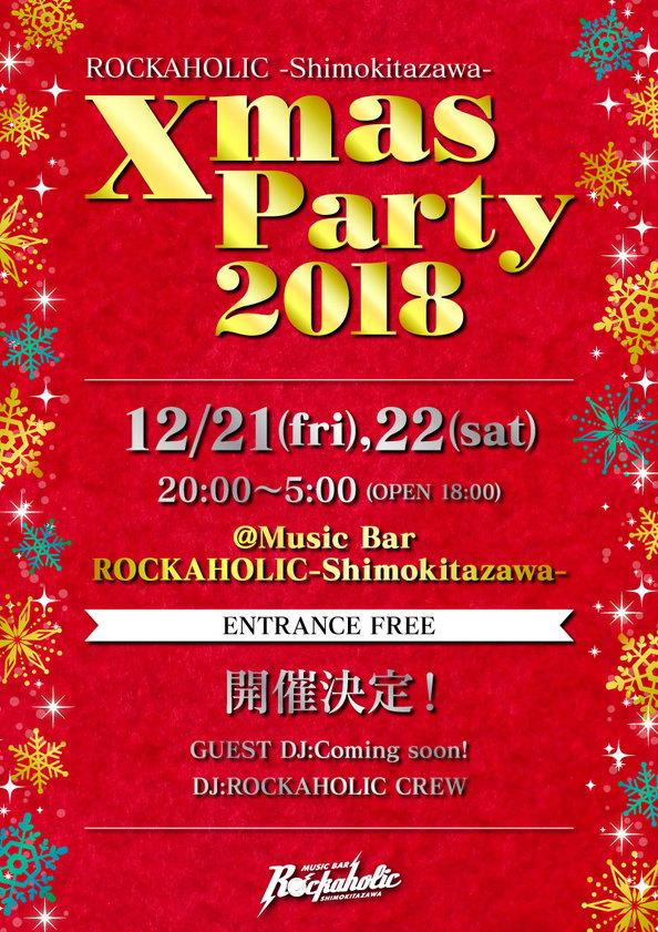 2018shimokita_xmas (2).jpg