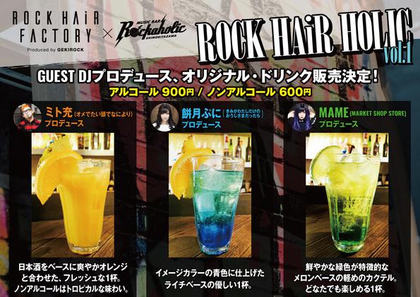 69HF×RHshimokita_guestdrink_pop.jpg