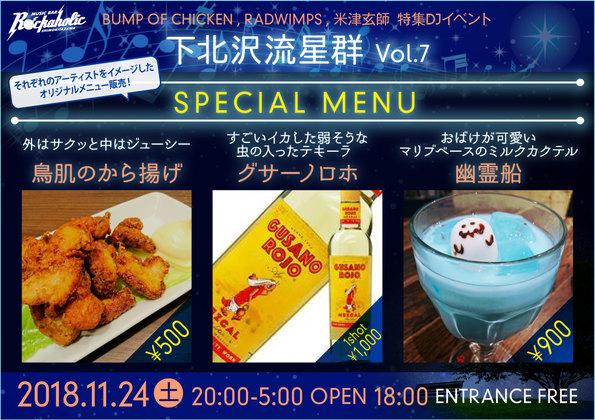 shimokita_ryuseigun7_menu.jpg
