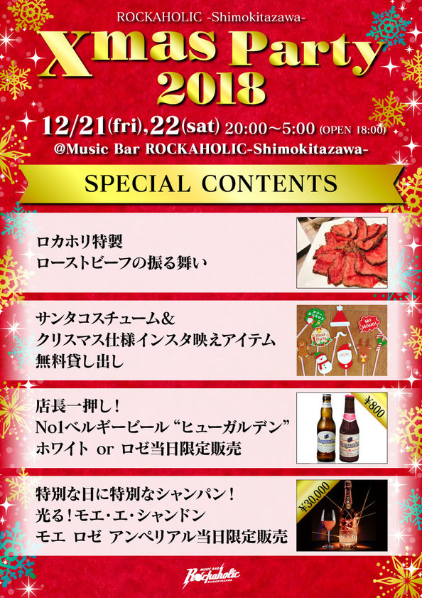 2018shimokita_xmas_contents.jpg