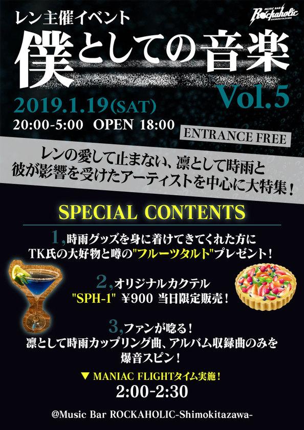 bokutositeno_vo5_contents.jpg