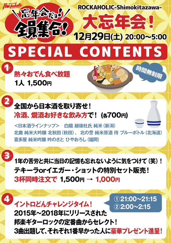 bounenkai2018_contents.jpg