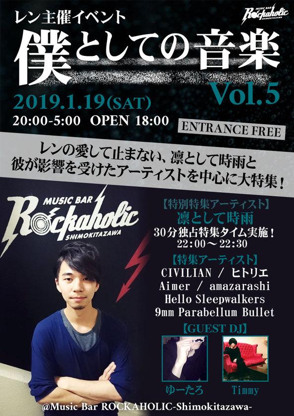 bokutositeno_vo5_0109.jpg