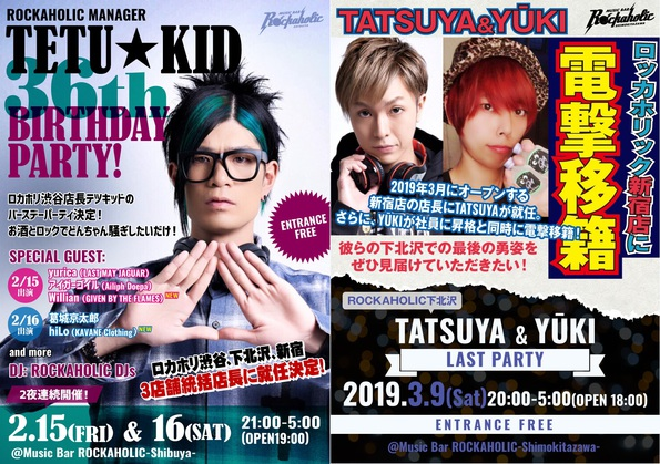 tetu_tatsuya_yuki仮.jpg