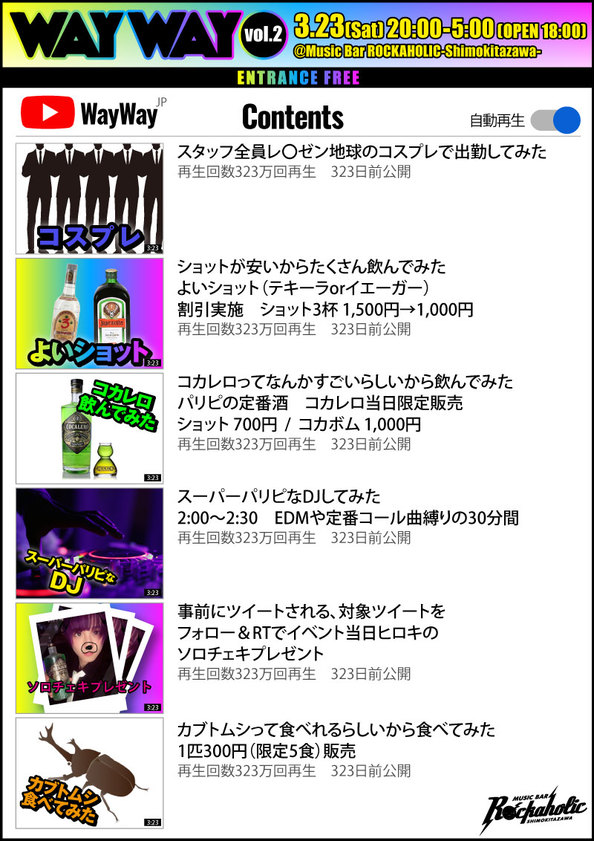 hiroki_wayway_vol2_contents.jpg
